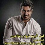دانلود فول آلبوم شهاب مظفری با بالاترین کیفیت