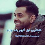 دانلود کاملترین فول آلبوم رضا بهرام با لینک مستقیم